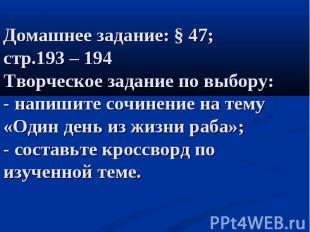 Домашнее задание: § 47; стр.193 – 194 Творческое задание по выбору: - напишите с
