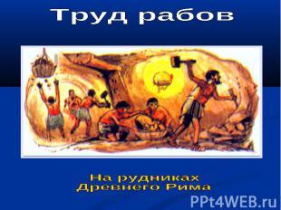 Труд рабов На рудниках Древнего Рима