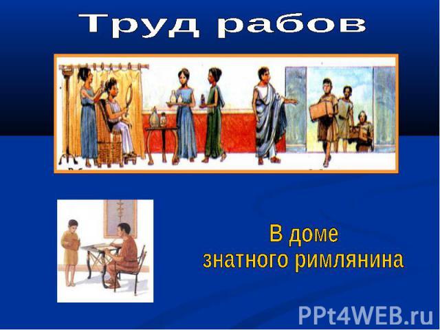 Труд рабов В доме знатного римлянина