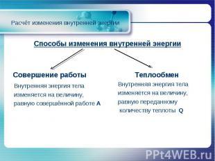 Расчёт изменения внутренней энергии Способы изменения внутренней энергии Соверше