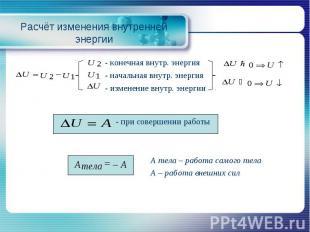 Расчёт изменения внутренней энергии - конечная внутр. энергия - начальная внутр.