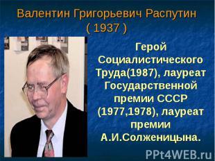 Валентин Григорьевич Распутин ( 1937 ) Герой Социалистического Труда(1987), лаур
