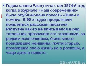 Годом славы Распутина стал 1974-й год, когда в журнале «Наш современник» была оп