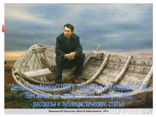 """""""Деньги для Марии""""(1967),""""Прощание с Матёрой""""(1976), """"Век живи - век люби""""(1982)"""