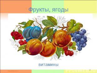 Фрукты, ягоды витамины