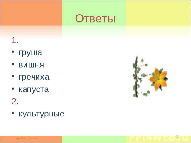 Ответы1. груша вишня гречиха капуста 2. культурные
