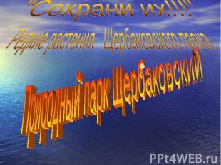 """""""Сохрани их!!!"""" Редкие растения Щербаковского парка Природный парк Щербаковский"""