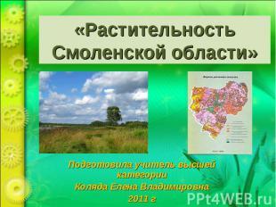 Растительность Смоленской области Подготовила учитель высшей категории Коляда Ел