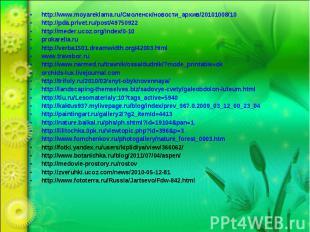 http://www.moyareklama.ru/Смоленск/новости_архив/20101008/10 http://pda.privet.r