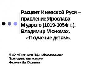Расцвет Киевской Руси – правление Ярослава Мудрого (1019-1054гг.). Владимир Моно