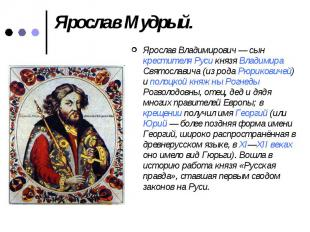 Ярослав Мудрый. Ярослав Владимирович— сын крестителя Руси князя Владимира Свято