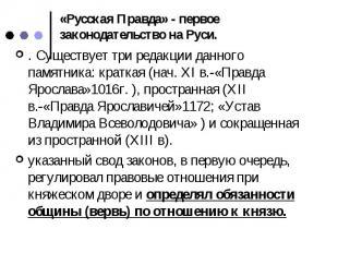 «Русская Правда» - первое законодательство на Руси. . Существует три редакции да