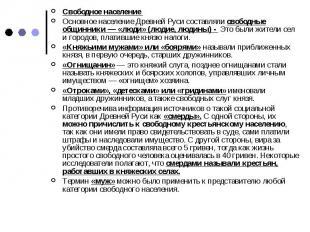 Свободное население Основное население Древней Руси составляли свободные общинни