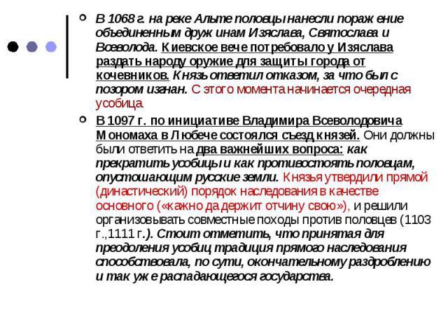 В 1068 г. на реке Альте половцы нанесли поражение объединенным дружинам Изяслава, Святослава и Всеволода. Киевское вече потребовало у Изяслава раздать народу оружие для защиты города от кочевников. Князь ответил отказом, за что был с позором изгнан.…
