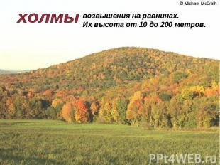 холмы возвышения на равнинах. Их высота от 10 до 200 метров.