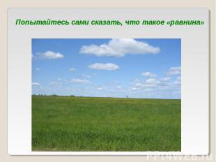 Попытайтесь сами сказать, что такое «равнина»