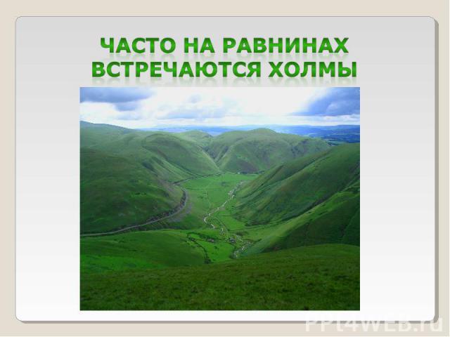 Часто на равнинах встречаются Холмы
