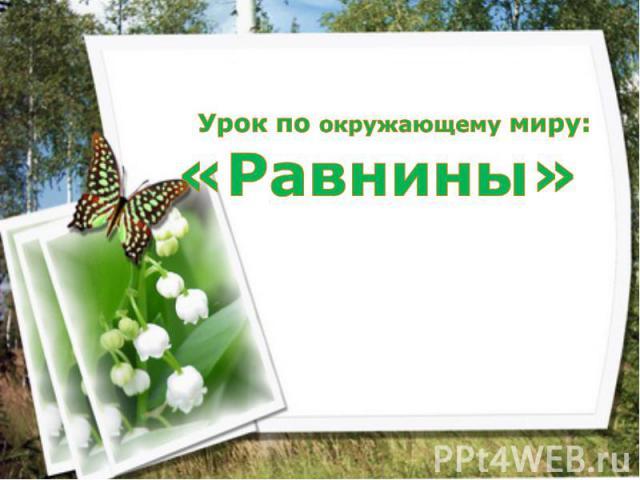Урок по окружающему миру: «Равнины»