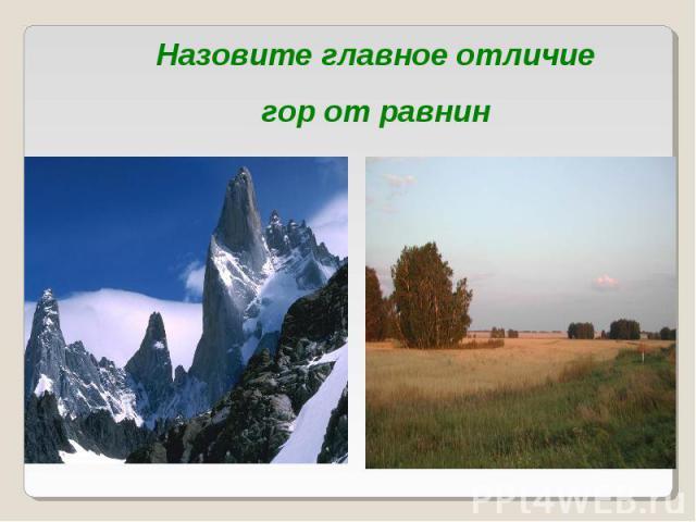 Назовите главное отличие гор от равнин