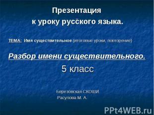 Презентация к уроку русского языка. ТЕМА: Имя существительное (итоговые уроки, п