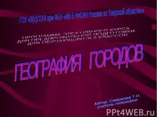 ГОУ «В(с)СОШ при ФБУ «ИК 6 УФСИН России по Тверской области»» ПРОГРАММА ЭЛЕКТИВН