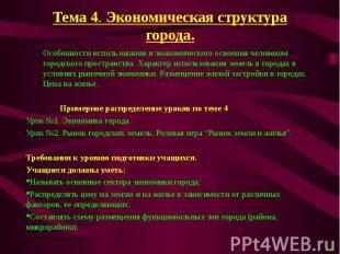 Тема 4. Экономическая структура города. Особенности использования и экономическо