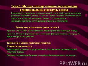 Тема 5. Методы государственного регулирования территориальной структуры города.