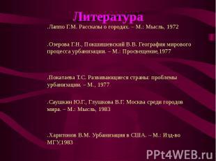 Литература .Лаппо Г.М. Рассказы о городах. – М.: Мысль, 1972 .Озерова Г.Н., Покш