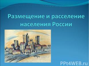 Размещение и расселение населения России