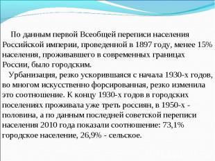 По данным первой Всеобщей переписи населения Российской империи, проведенной в 1