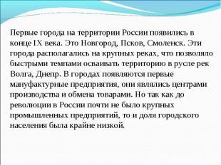 Первые города на территории России появились в конце IX века. Это Новгород, Пско