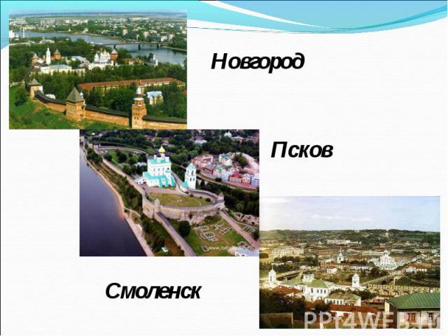 Новгород Псков Смоленск