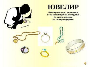 ЮВЕЛИР Ювелир мастерит украшения Всем красавицам на загляденье Из золота колечко