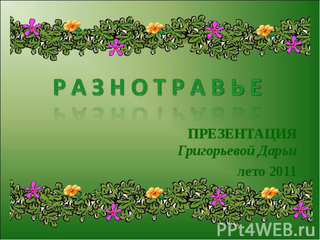 Разнотравье ПРЕЗЕНТАЦИЯ Григорьевой Дарьи лето 2011