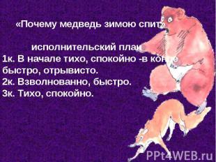 «Почему медведь зимою спит» исполнительский план 1к. В начале тихо, спокойно -в