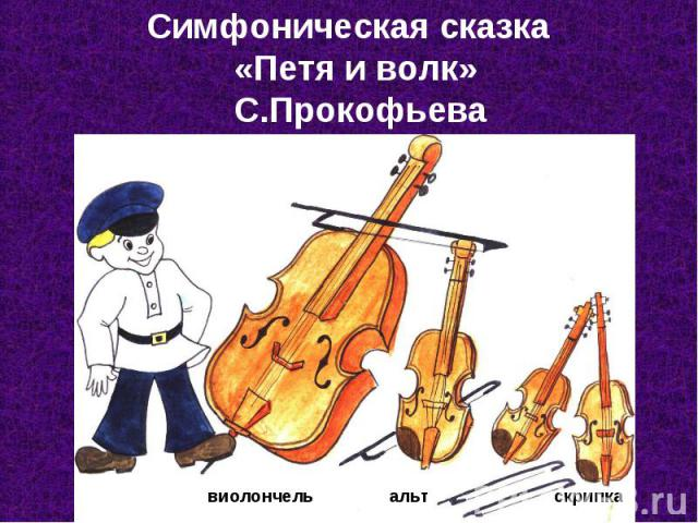 Симфоническая сказка «Петя и волк» С.Прокофьева