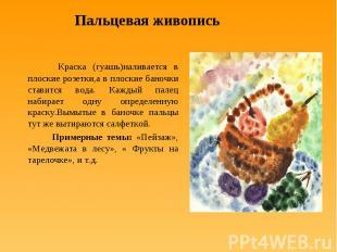 Пальцевая живопись Краска (гуашь)наливается в плоские розетки,а в плоские баночк