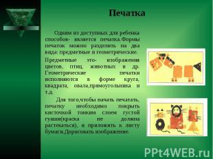 Печатка Одним из доступных для ребенка способов- является печатка.Формы печаток