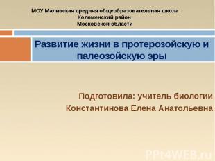 МОУ Маливская средняя общеобразовательная школа Коломенский район Московской обл
