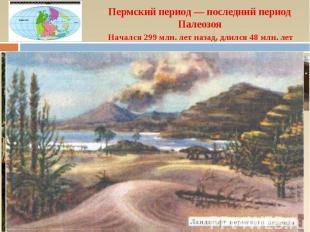 Пермский период — последний период Палеозоя Начался 299 млн. лет назад, длился 4