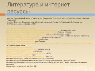 Литература и интернет ресурсы Учебник: Основы общей биологии. Авторы: И.Н.Понома