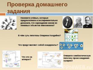 Проверка домашнего заданияНазовите учёных, которые предположили и эксперименталь