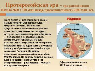 Протерозойская эра - эра ранней жизни Начало 2600 ± 100 млн. назад, продолжитель