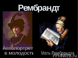 РембрандтАвтопортрет в молодости Мать Рембрандта