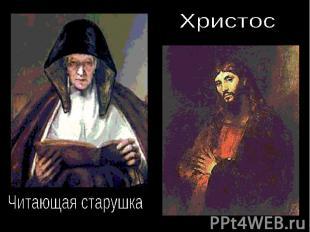 Христос Читающая старушка