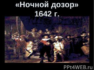 «Ночной дозор» 1642 г.