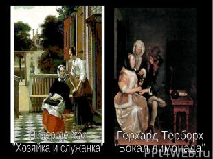 """Питер де Хох """"Хозяйка и служанка"""" Герхард Терборх """"Бокал лимонада"""""""