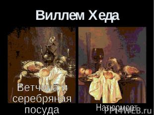 Виллем ХедаВетчина и серебряная посуда Натюрморт