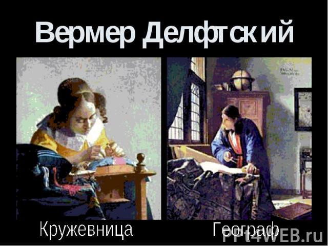 Вермер ДелфтскийКружевница Географ