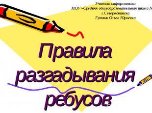 Учитель информатики МОУ «Средняя общеобразовательная школа №36» г.Северодвинска